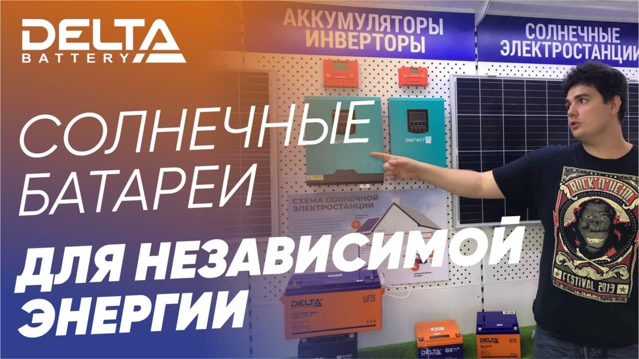 Солнечные батареи. Будьте независимы!
