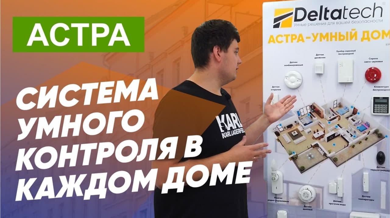 Система умного контроля в каждом доме! Delta. Bishkek. Астра