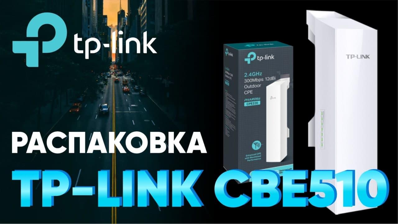 Распаковка Tp Link CBE510