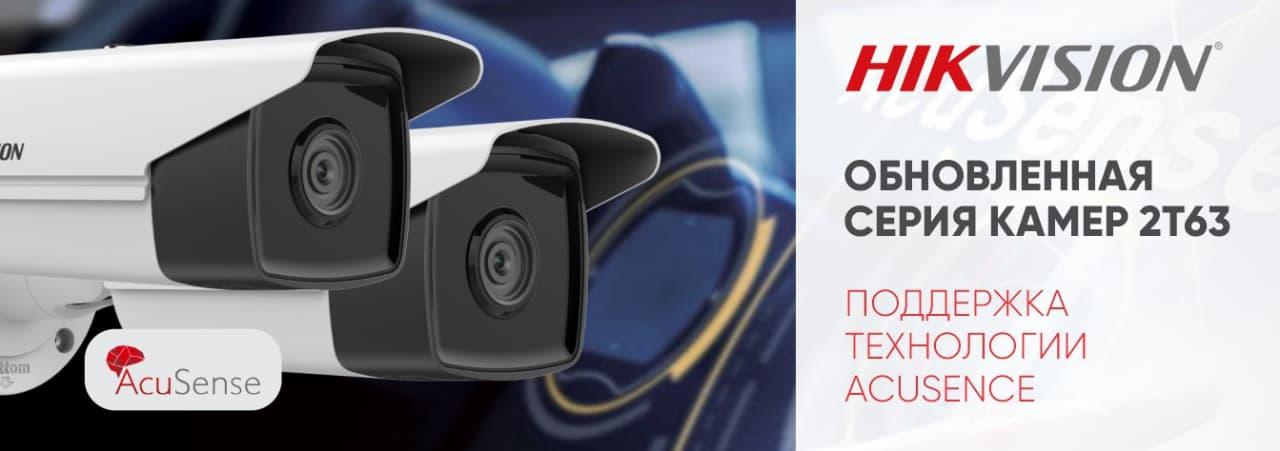 Встречайте обновлённую серию камер 2T63 с поддержкой технологии AcuSense.