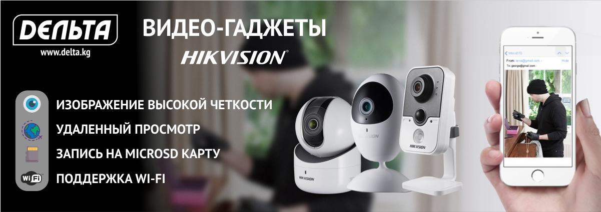 Видео гаджеты Hikvision