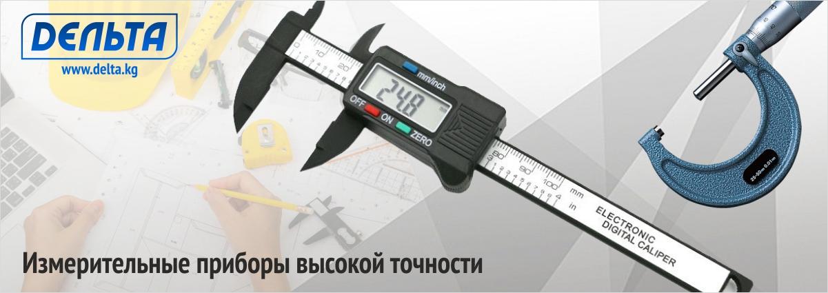 Измерительные приборы высокой точности