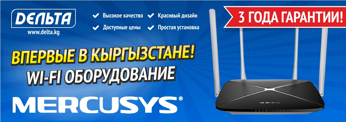 Новое поступление Wi-Fi оборудование MERCUSYS