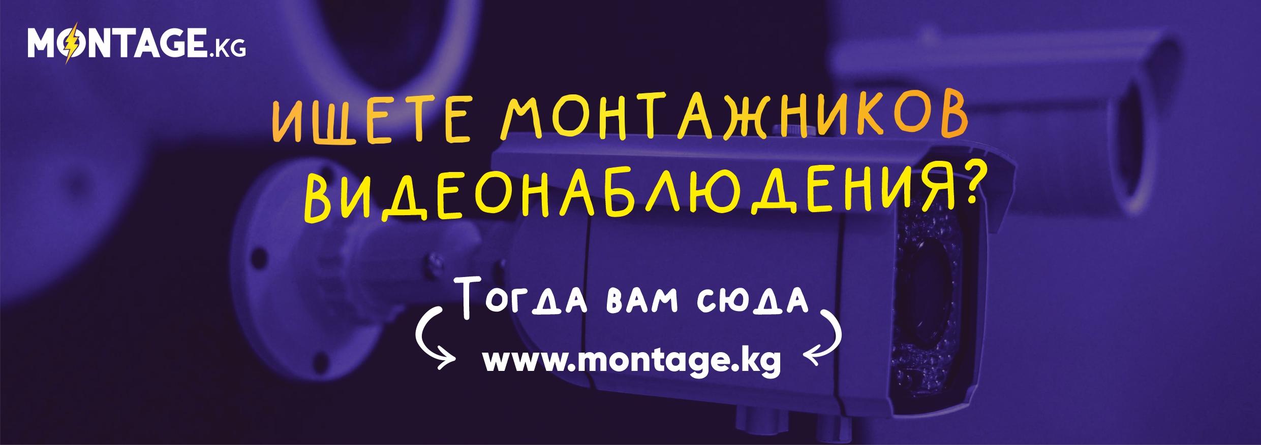 Монтажные организации Кыргызской Республики