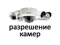 Разрешение камер